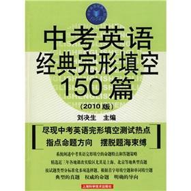 150 Middle School English Classic Series Questions: LIU JUE SHENG