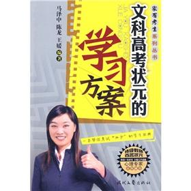 home series with the candidates: liberal arts college entrance exam study program(Chinese Edition):...