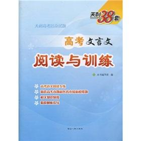 38 sets of entrance Tianli modern reading and Training: College Entrance Examination sheet(Chinese ...