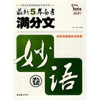 wisdom bears out the latest 5-year college entrance examination paper (punch line volumes) (2006-...