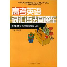 Matriculation English Vocabulary and Grammar Express(Chinese Edition): CAO YUE YU