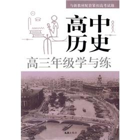 Middle School Grade School high school history and practice(Chinese Edition): ZHOU YI BAO