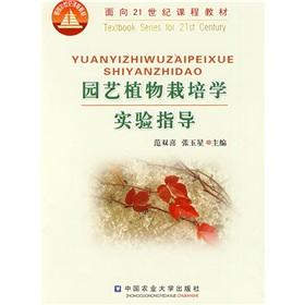 curriculum materials for the 21st Century: Experimental horticulture guidance(Chinese Edition): FAN...