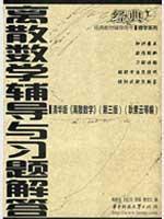 classic text book of Mathematics Series counseling: MEI JIA BIN