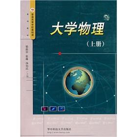 Independent Colleges and Universities College Textbook Series: University Physics (Vol.1)(Chinese ...