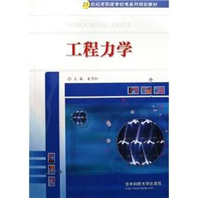 21 century family planning materials Electromechanical Vocational: engineering mechanics(Chinese ...