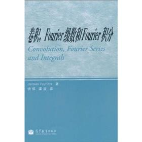 convolution. Fourier series and Fourier integral(Chinese Edition): PEI LI ER