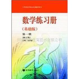 secondary vocational school teaching book: Math Workbook: ZHANG YAN LING