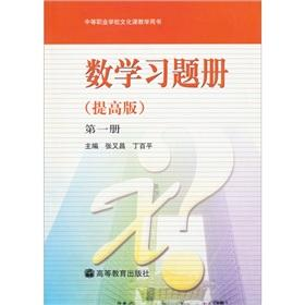 mathematics exercise books (to improve Edition) (Volume: ZHANG YOU CHANG