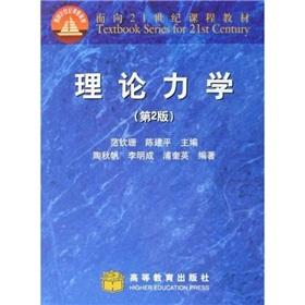 21st century course materials: Theoretical Mechanics (2nd Edition)(Chinese Edition): TAO QIU FAN ...