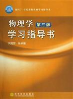 materials for 21st Century Learning Guidance Paper: Physics Study Guide Book (3rd edition)(Chinese ...