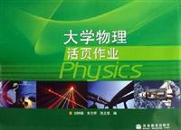Physical Activity-page jobs(Chinese Edition): LIU ZHONG YI SONG ZHI HUAI NI ZHONG QIANG