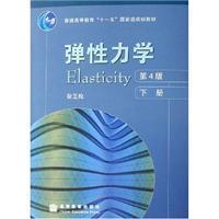 general higher education ten fifteen national planning materials: elasticity (Vol.2)(Chinese ...