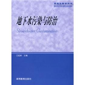 graduate teaching books: Groundwater Pollution and Control(Chinese Edition): WANG YAN XIN