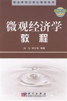 Courses Teaching Materials Series: Microeconomics Course(Chinese Edition): LIU DONG LIANG