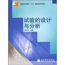 general higher education. fifth National Planning Materials: Design and Analysis of Test(Chinese ...