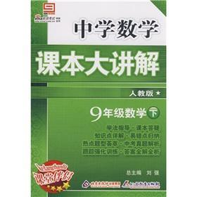 large secondary school textbooks to explain: Grade 9 Mathematics (Vol.2) (PEP)(Chinese Edition): ...