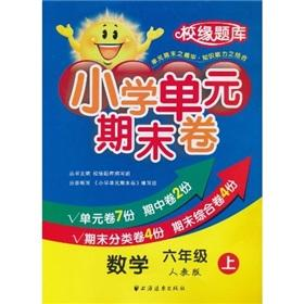 primary school grade 6 mathematics unit volume on the end of the period (PEP) (edge ??school exam)(...