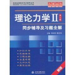 college counseling classic text synchronized books Series: LIU DONG XING