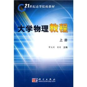 21 century teaching universities: University Physics Course (Vol.1)(Chinese Edition): CHANG WEN LI ...