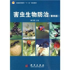 general higher education. Eleventh Five-Year Plan materials: biological control insect pests (4th ...