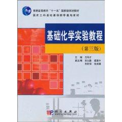 General Higher Education Eleventh Five-Year national planning materials based on national teaching ...