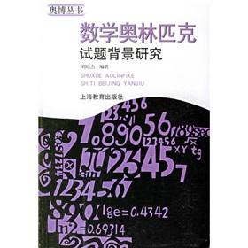 obo Books: Background Mathematical Olympiad questions(Chinese Edition): LIU PEI JIE