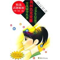 Youth Olympiad in Informatics combat training series: Selected papers parse (Jiangsu. Shandong and ...
