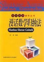Mathematics Olympiad Counseling Series: Talk on induction(Chinese Edition): SU CHUN