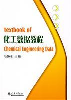 chemical data tutorial(Chinese Edition): MA PEI SHENG