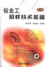 sheet metal lofting technical foundation(Chinese Edition): LIANG SHAO HUA