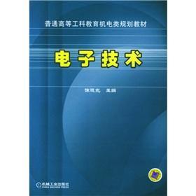 Electronics(Chinese Edition): XU XIAO GUANG