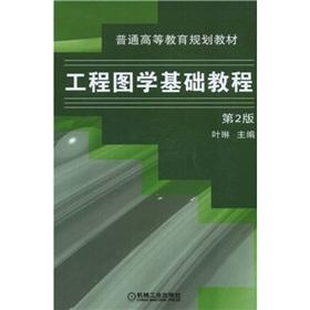 Engineering Graphics Essentials (2nd Edition)(Chinese Edition): YE LIN