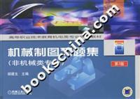 mechanical drawing problem sets (non-Mechanical Engineering) (3rd Edition)(Chinese Edition): HU ...