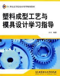 21 century colleges and universities of applied planning materials: plastic molding process and ...