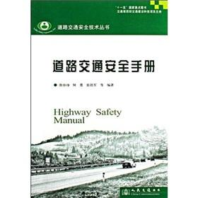 Road Traffic Safety Manual(Chinese Edition): TANG CHENG CHENG