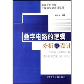 Computer engineering colleges Textbook Series: digital circuit logic analysis and design(Chinese ...