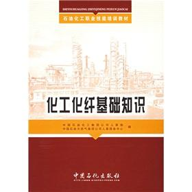 vocational skills training materials for petrochemical industry: basic knowledge of chemical fiber(...
