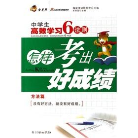 6 students effective learning rules (methods) - A how to get good grades(Chinese Edition): SONG XI ...