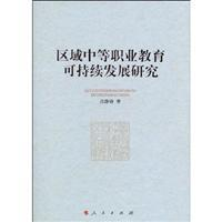 Regional Sustainable Development of Secondary Vocational Education(Chinese Edition): BEN SHE.YI ...