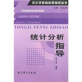 statistical analysis of the guidance(Chinese Edition): WU YA PING