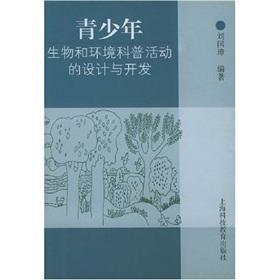 biological and young people environmental design and development of science activities(Chinese ...
