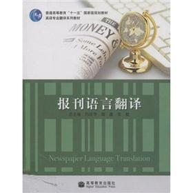 teaching general English Translation Series Higher National: ZHANG JIAN FENG