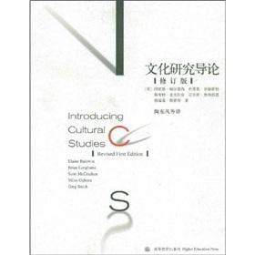 Introduction to Cultural Studies (revised edition)(Chinese Edition): A LEI EN BAO ER DE WEN (Elaine...