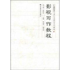 series of new forms of teaching college writing courses: Film Writing Course (with CD-ROM)(Chinese ...