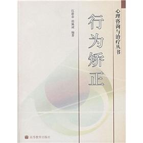 Counseling and Psychotherapy Series: behavior modification(Chinese Edition): WU XIN CHUN HU PEI ...
