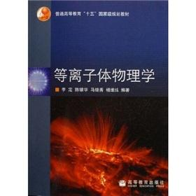 general higher-fifth the national planning materials: Plasma Physics(Chinese Edition): LI DING CHEN...