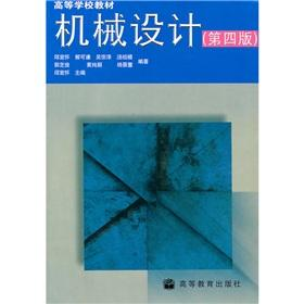 Learning from the textbook: Mechanical Design (4th Edition)(Chinese Edition): QIU XUAN HUAI GUO KE ...