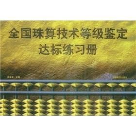 technical level of the national identification standard abacus Workbook(Chinese Edition): CHAO JIN ...