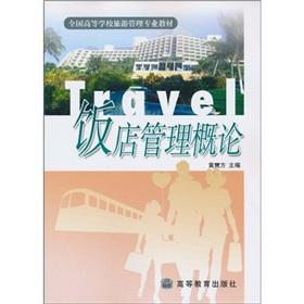 Tourism Management National College Textbook: Introduction to Hotel Management(Chinese Edition): ...